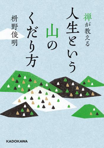 禅が教える 人生という山のくだり方 / 枡野俊明