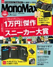 MonoMax 2021年6月号 / MonoMax編集部
