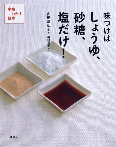 味つけはしょうゆ、砂糖、塩だけ! 美味おかず読本 / 山田冨起子