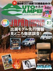 AutoCamper(オートキャンパー) (2021年2月号) / 八重洲出版