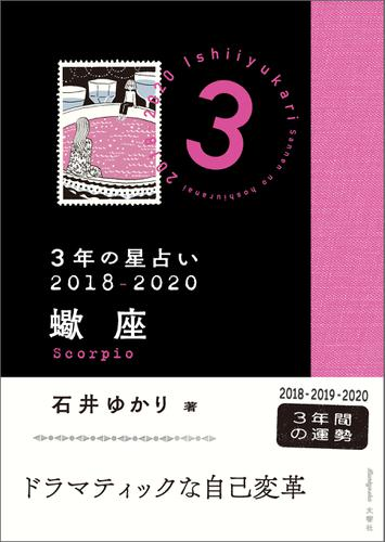 3年の星占い 蠍座 2018-2020 / 石井ゆかり