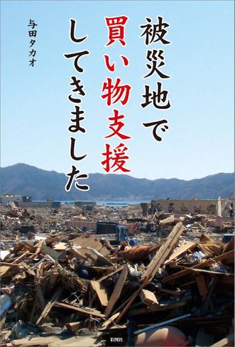 被災地で買い物支援してきました / 与田タカオ