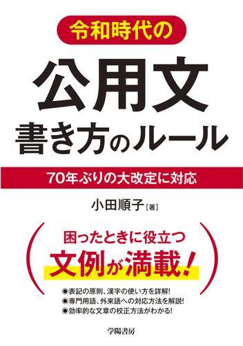 令和時代の公用文 書き方のルール / 小田順子