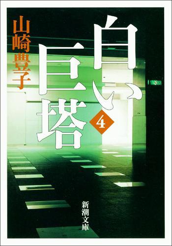 白い巨塔(四) / 山崎豊子