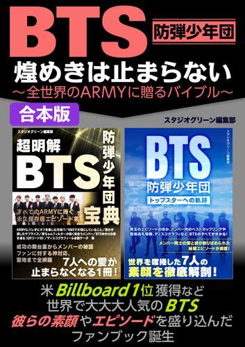 BTS  煌めきは止まらない~全世界のARMYに贈るバイブル~ / スタジオグリーン編集部