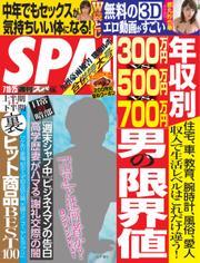 SPA! (2017年7/18・25合併号)
