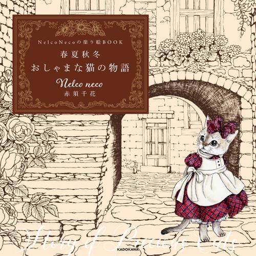 【PDFダウンロード付き】Nelco Necoの塗り絵BOOK 春夏秋冬 おしゃまな猫の物語 / Nelconeco赤須千花