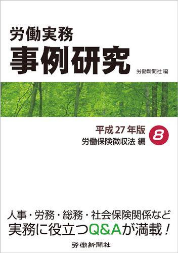 労働実務事例研究 平成27年版 8 労働保険徴収法編 / 労働新聞社