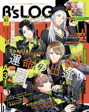 B's-LOG 2021年3月号 / B's-LOG編集部