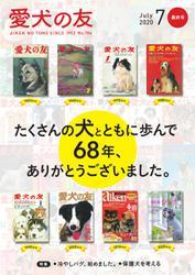 愛犬の友 (2020年7月号) / 誠文堂新光社