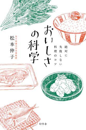 絶対に失敗しない料理のコツ おいしさの科学 / 松本仲子