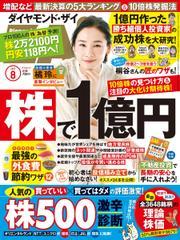 ダイヤモンドZAi(ザイ) (2017年8月号)