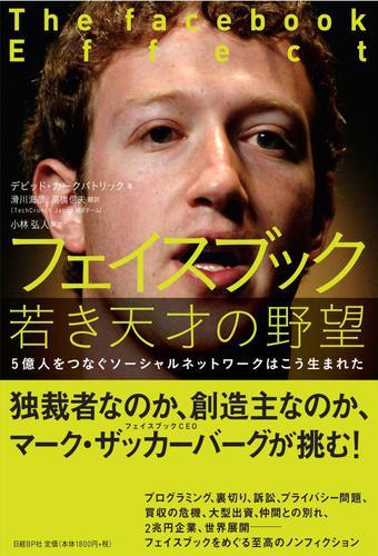フェイスブック若き天才の野望 5億人をつなぐソーシャルネットワークはこう生まれた / デビッド・カークパトリック