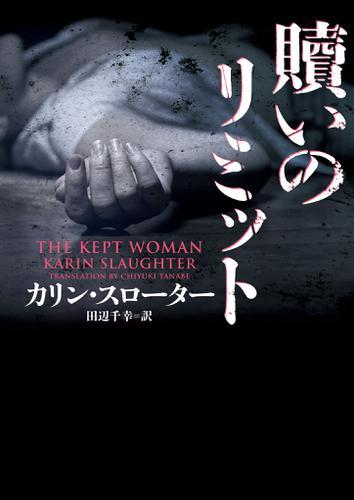 贖いのリミット / カリン・スローター
