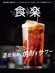 食楽(しょくらく) (2021年秋号) / 徳間書店