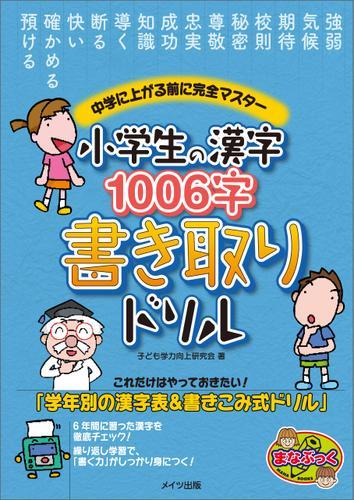 小学生の漢字1006字 書き取りドリル 中学に上がる前に完全マスター / 子ども学力向上研究会