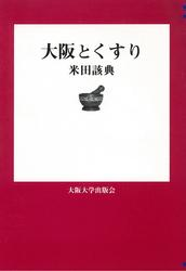 大阪とくすり / 米田該典