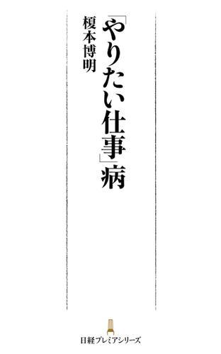 「やりたい仕事」病 / 榎本博明