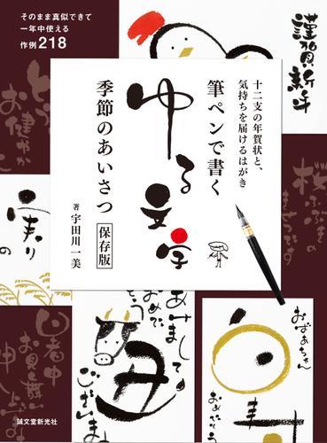 筆ペンで書くゆる文字 季節のあいさつ保存版 / 宇田川一美