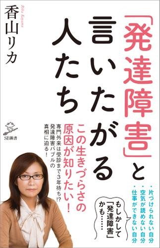 「発達障害」と言いたがる人たち / 香山リカ