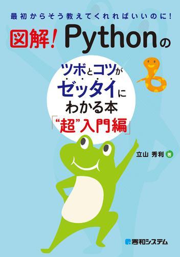 """図解! Pythonのツボとコツがゼッタイにわかる本 """"超""""入門編 / 立山秀利"""
