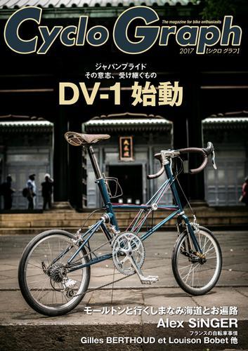 Cyclo Graph 2017 / アームズマガジン編集部