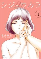 シジュウカラ 1 / 坂井恵理