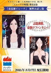【無料立読み版】毒見師イレーナ