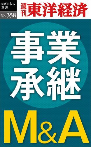 事業承継M&A-週刊東洋経済eビジネス新書No.358 / 週刊東洋経済編集部