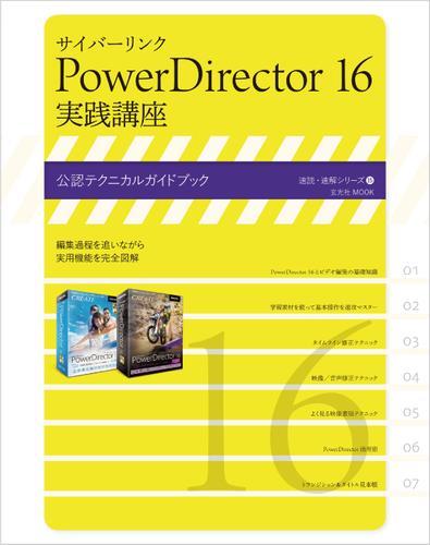 サイバーリンク PowerDirector 16 実践講座 / 玄光社