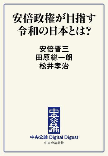 安倍政権が目指す令和の日本とは? / 安倍晋三