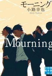 モーニング Mourning / 小路幸也