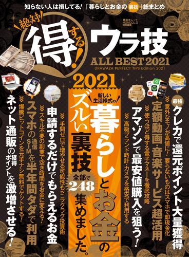 晋遊舎ムック 絶対得する!ウラ技 ALL BEST 2021 / 晋遊舎