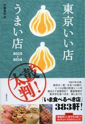 東京いい店うまい店 2013─2014 / 文藝春秋