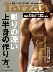 Tarzan(ターザン) 2021年3月11日号 No.805 [彫りの深い上半身の作り方。] / Tarzan編集部