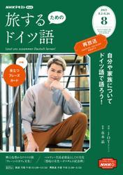 NHKテレビ 旅するためのドイツ語 (2021年8月号) / NHK出版