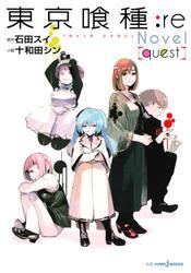 東京喰種トーキョーグール:re[quest]