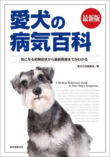 最新版 愛犬の病気百科 / 愛犬の友編集部