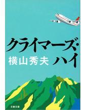 クライマーズ・ハイ / 横山秀夫