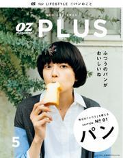 OZplus(オズプラス)  (2016年5月号)
