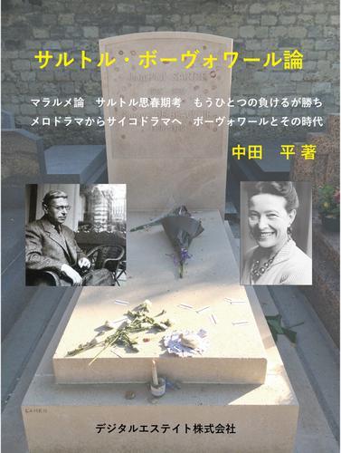 サルトル・ボーヴォワール論 / 中田平