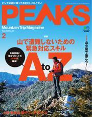 PEAKS(ピークス) (2018年2月号)