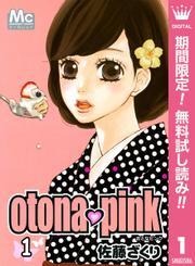 【期間限定無料配信】otona・pink