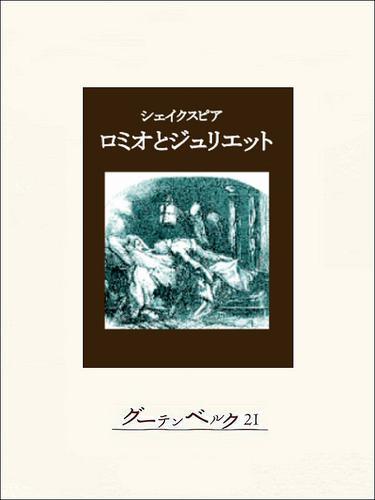 ロミオとジュリエット / シェイクスピア