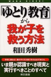 「ゆとり教育」から我が子を救う方法 / 和田秀樹