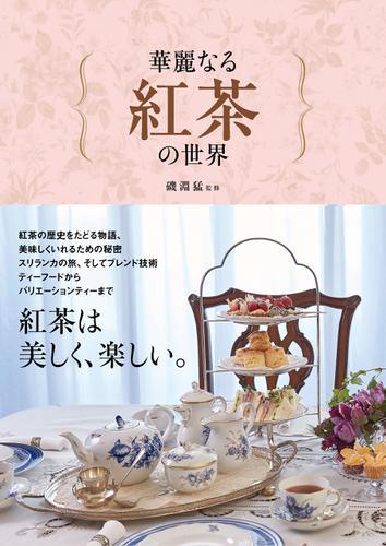華麗なる紅茶の世界 / 磯淵猛