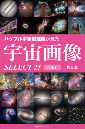 ハッブル宇宙望遠鏡が見た宇宙画像 SELECT25 Vol.1【第2版】 / 岡本典明