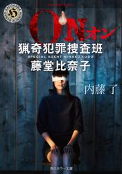 ON 猟奇犯罪捜査班・藤堂比奈子 / 内藤了