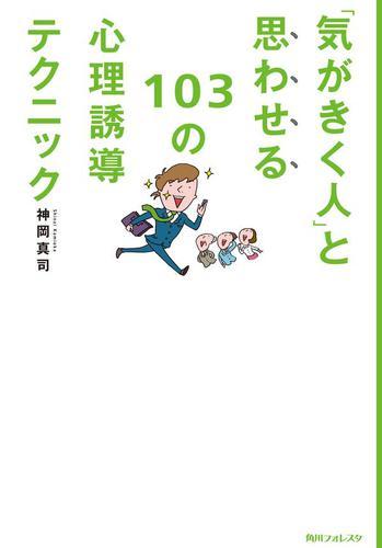 「気がきく人」と思わせる103の心理誘導テクニック 角川フォレスタ / 神岡真司