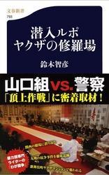 潜入ルポ ヤクザの修羅場 / 鈴木智彦